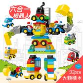 (限宅配)六合一交通積木車百變機器人積木