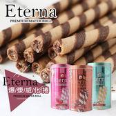 印尼 Eterna 爆漿威化捲 (罐裝) 350g 巧克力 草莓 香草 威化捲 威化酥 捲心酥 餅乾 印尼餅乾