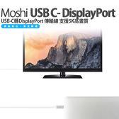 Moshi USB-C to DisplayPort 傳輸線 支援 5K高畫質