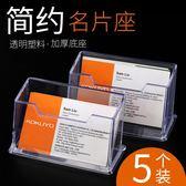 5個透明名片盒桌面個性創意商務卡片座收納裝展示架盒子 全館免運