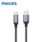 免運費 【PHILIPS 飛利浦】安卓系統手機傳輸充電線 1m Type C 尼龍編織 傳輸充電線 DLC4530AB