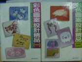 【書寶二手書T5/設計_YDN】彩色圖案設計精品_1&2冊合售