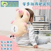 頭部保護墊 寶寶防摔頭部保護墊嬰兒護頭防撞頭兒童走路防撞學步護頭枕 童趣潮品