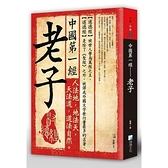 中國第一經老子