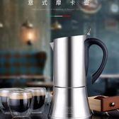 摩卡壺不銹鋼濃縮咖啡摩卡壺家用煮咖啡手沖 igo薇薇家飾