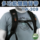 JENOVA 吉尼佛 多功能雙肩帶 TW-309 【黑色 / 綠色】