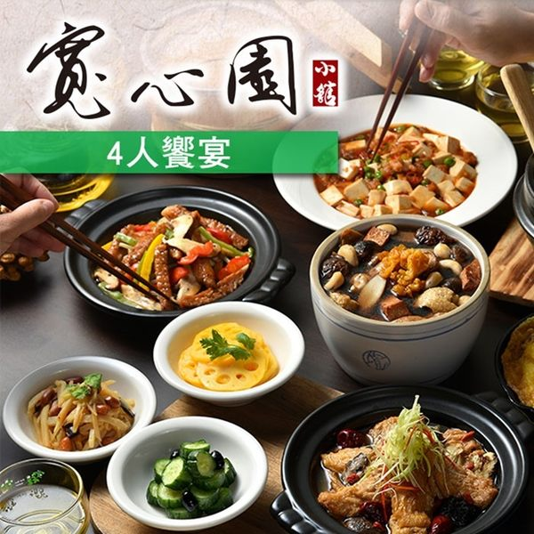【新竹/高雄】寬心園小館4人饗宴
