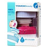 TOUCHBeauty 攜帶式卸妝洗臉機 BC-1483【屈臣氏】