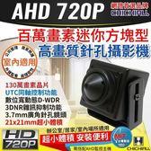 桃保科技~CHICHIAU ~AHD 720P 130 萬畫素超迷你方塊型針孔監視器攝影機2 1 2 1cm