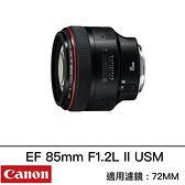 Canon EF 85mm f/1.2L II USM 台灣佳能公司貨 專業人像鏡 大光圈