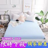 限時85折下殺床包組單人床罩床墊床笠單件全棉床罩床墊套保護套全包