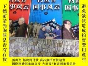 二手書博民逛書店罕見釣魚臺國事風雲上中下Y236791 李健 太白文藝出版社 出