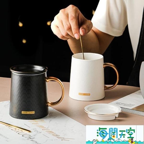 情侶對杯北歐ins馬克杯帶蓋勺陶瓷喝水杯子家用大容量情侶創意男女咖啡杯 【海闊天空】
