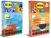 Carolina玩轉扭蛋紙機關:獨角獸篇+美人魚篇(雙書組首刷限量贈品版)【城邦讀書花園】