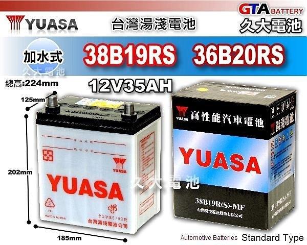 ✚久大電池❚ YUASA 湯淺 38B19RS 加水式 汽車電瓶 VIOS TERCEL瑞師SURF ZACE