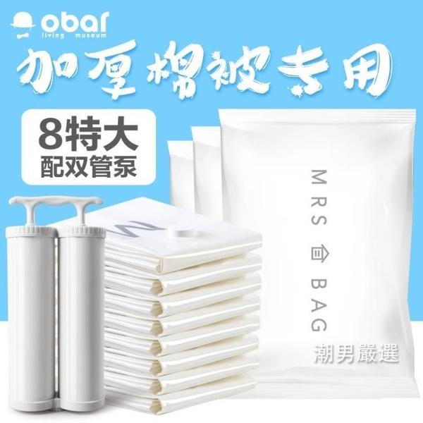 真空壓縮袋加厚真空壓縮袋特大號8個裝送雙管泵棉被褥子收納袋真空袋送手泵