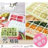 15格 原裝進口JM Green RRE 寶寶副食品 冷凍儲存分裝盒