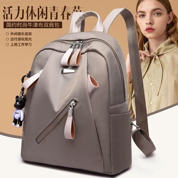尼龍包 雙肩包女牛津布新款百搭韓版大容量防水學生書包旅行小背包潮