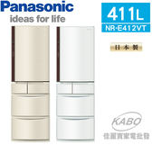 【佳麗寶】-留言享加碼折扣(Panasonic 國際牌) 日本製411公升智慧節能五門冰箱 NR-E412VT