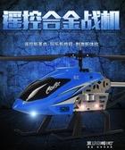 遙控玩具-遙控飛機直升機充電兒童玩具男孩搖控超大航模成人飛行器無人機 東川崎町