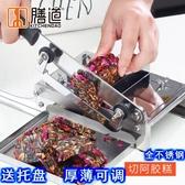 切片機 不銹鋼切片機切阿膠糕家用小型的雪花酥切刀切阿膠糕刀牛扎糖切刀 果果生活館