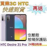 HTC Desire 21 Pro 5G 手機(8G/128G) 【送 空壓殼+玻璃保護貼】,24期0利率