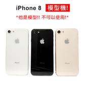 iPhone 8 PLUS 超逼真 模型機 開店用手機模型 展示模型機 樣品模型機 包模 貼鑽 練習機