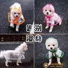 狗狗雨衣泰迪柴犬小中型犬透明雨披小狗全包比熊防水寵物雨天衣服【小獅子】