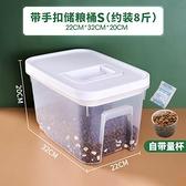 儲糧桶 貓糧儲存桶防潮大容量零食收納盒糧食存儲罐寵物儲糧桶狗糧密封桶【快速出貨八折優惠】