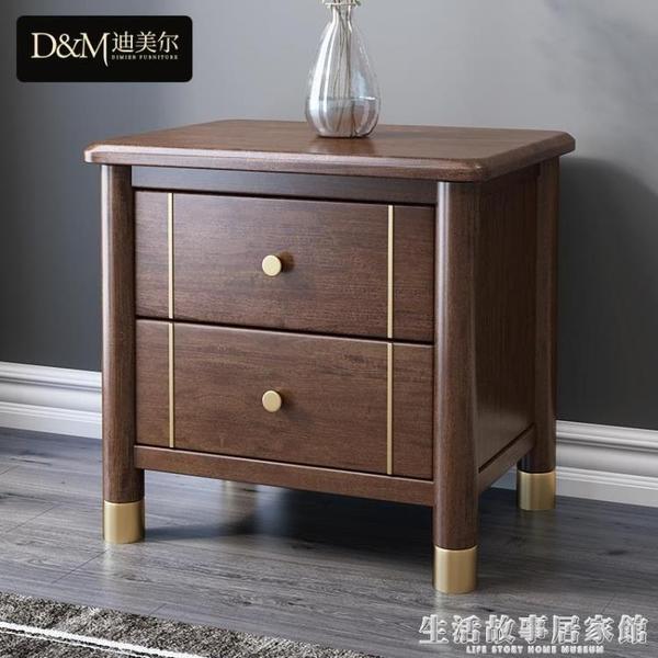 床頭櫃 北歐實木床頭柜輕奢胡桃木新中式現代簡約床邊收納柜儲物一體柜 生活故事