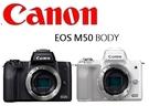 名揚數位 CANON EOS M50 BODY 單機身 公司貨 登入送陶板屋餐卷2張(02/29) (一次付清)