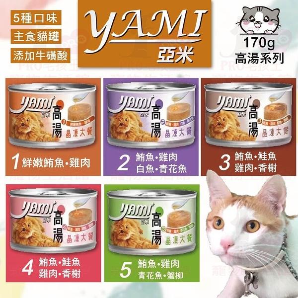 PRO毛孩王【單罐】YAMI 亞米高湯晶凍大餐 貓罐 貓罐頭 高湯 晶凍170G