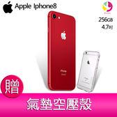 分期0利率  【紅色】Apple iPhone 8 256GB 4.7 吋 智慧型手機 贈『氣墊空壓殼*1』