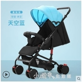 米米小鬼嬰兒推車超輕便攜可坐可躺寶寶傘車折疊避震兒童手推車YQS 小確幸生活館