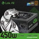 Link All - PX450/80+銅牌 電源供應器