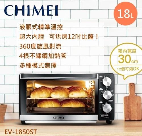 【佳麗寶】-留言享加碼折扣(CHIMEI奇美)18L液脹式溫控電烤箱(EV-18S0ST)