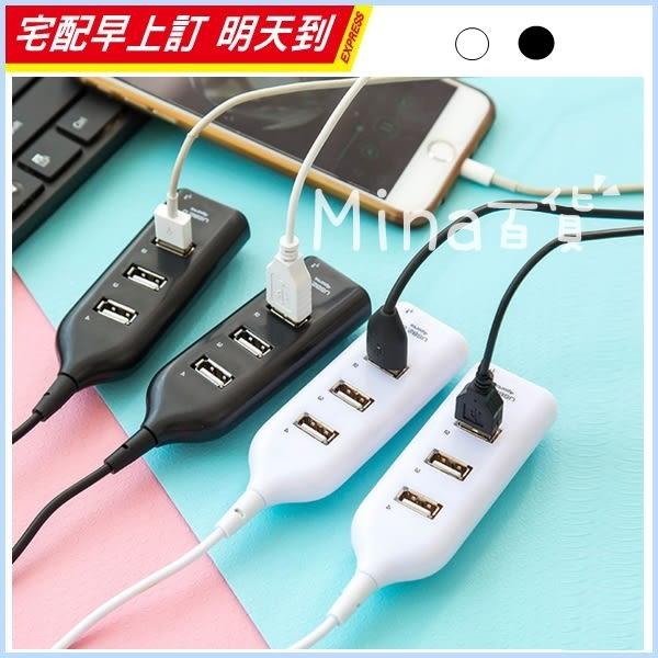 [7-11限今日299免運]USB 集線器 HUB 1對4 分線器 電腦 筆電 PC NB ASUS✿mina百貨✿【C0010】