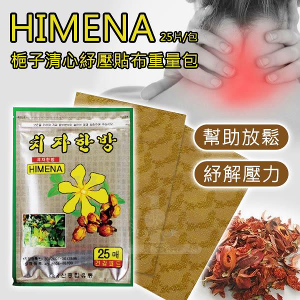 韓國 HIMENA 梔子清心紓壓貼布重量包 25片/包