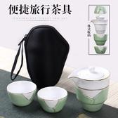 祥業旅行茶具套裝陶瓷家用便攜式功夫茶杯戶外車載一壺三杯快客杯   MKS免運