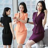 西裝套裝時尚女夏季新款西裝工作服氣質美容師短袖正裝 Ic1493【Pink中大尺碼】