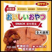 *King Wang*【FCP-005】台灣鮮雞道-軟性零食《軟嫩起司香煎雞排》100g