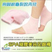 SPA美容襪羽毛纱足跟襪 足膜護足襪 美腳凝膠襪-護手套可另購 LaoMeDea