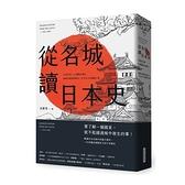從名城讀日本史:30座名城×32個歷史事件,細數從建國到戰後,日本史上的關鍵大事