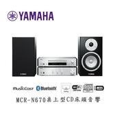 YAMAHA 山葉 CD床頭音響 MCR-N670 內建WiFi 藍牙 原廠公司貨