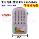 消防 監控 音響 批發中心 壁掛式緊急照明燈SH:37LED型 暢銷商品台灣製造.特價優惠
