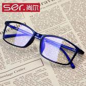 尚爾電腦保護眼睛防輻射眼鏡男潮防藍光電腦護目鏡無度數平光鏡女「Top3c」