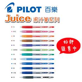 【好評發售中】永昌文具  PILOT 百樂 LJU-10EF 0.5mm Juice果汁筆 / 支