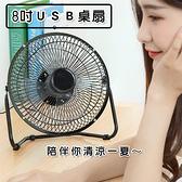 USB 風扇 8吋 桌扇 迷你扇(大) 鋁扇葉 鋁葉 迷你風扇 小風扇 電風扇 筆電扇【塔克】