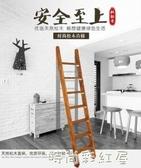 木梯子學生上下舖室內外家用梯子直梯木質人字梯實木閣樓樓梯折疊「時尚彩紅屋」