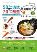 (二手書)50℃清洗&70℃蒸煮的美味魔法!改變溫度,提引食物原味,吃得更健康!